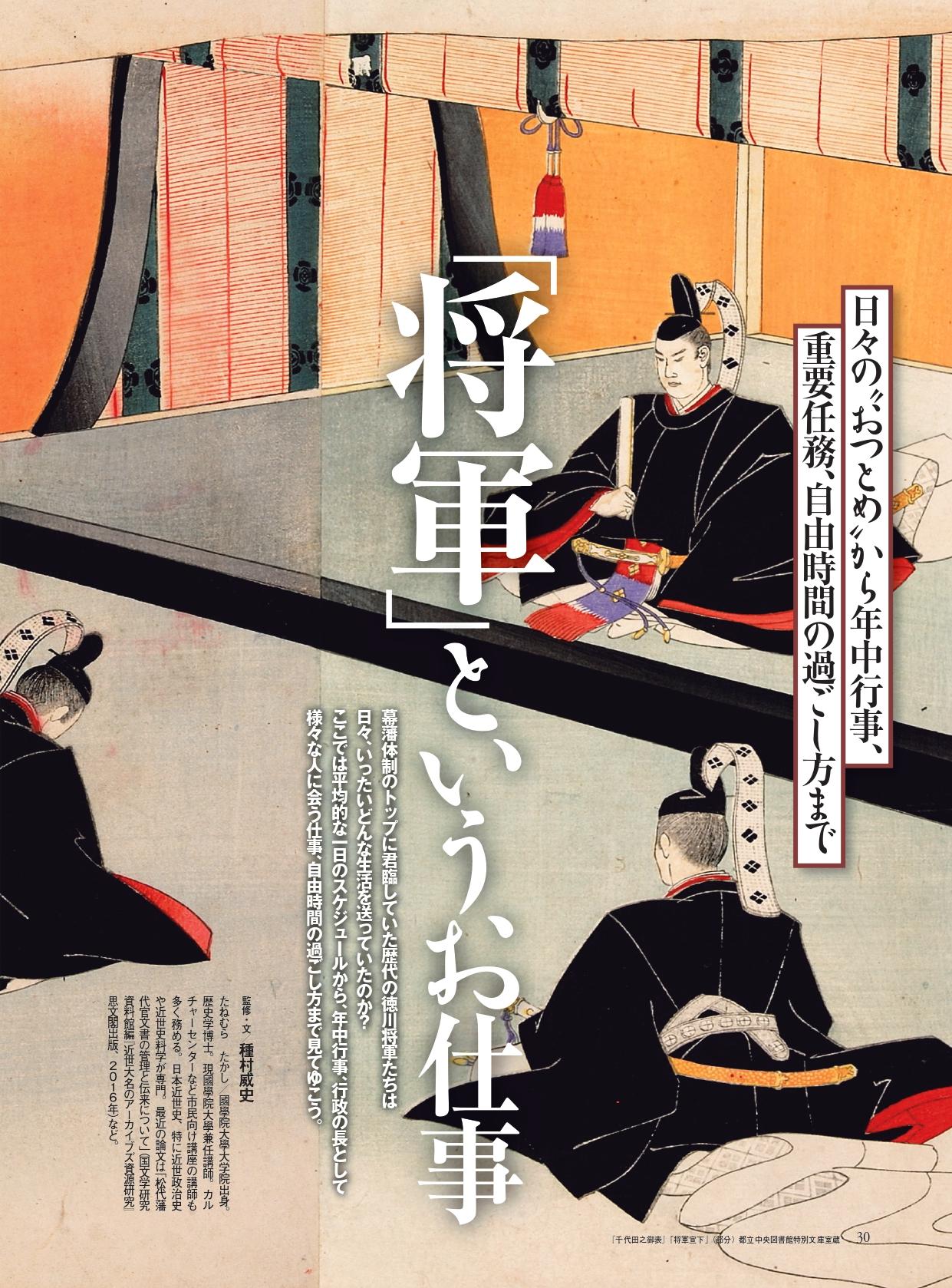 [保存版特集]天下泰平260年の幕藩体制を支えた『徳川将軍15代の真実』の目次画像3