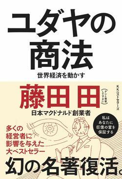 孫正義にも影響を与えた藤田田(日本マクドナルド創業者)とは一体何者か。