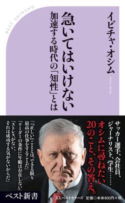 阿部勇樹、佐藤勇人……現役サッカー選手からジャーナリスト、会社員が問う。 <br />いまを生きるために、オシムに聞きたかったこと。その答えとは――。