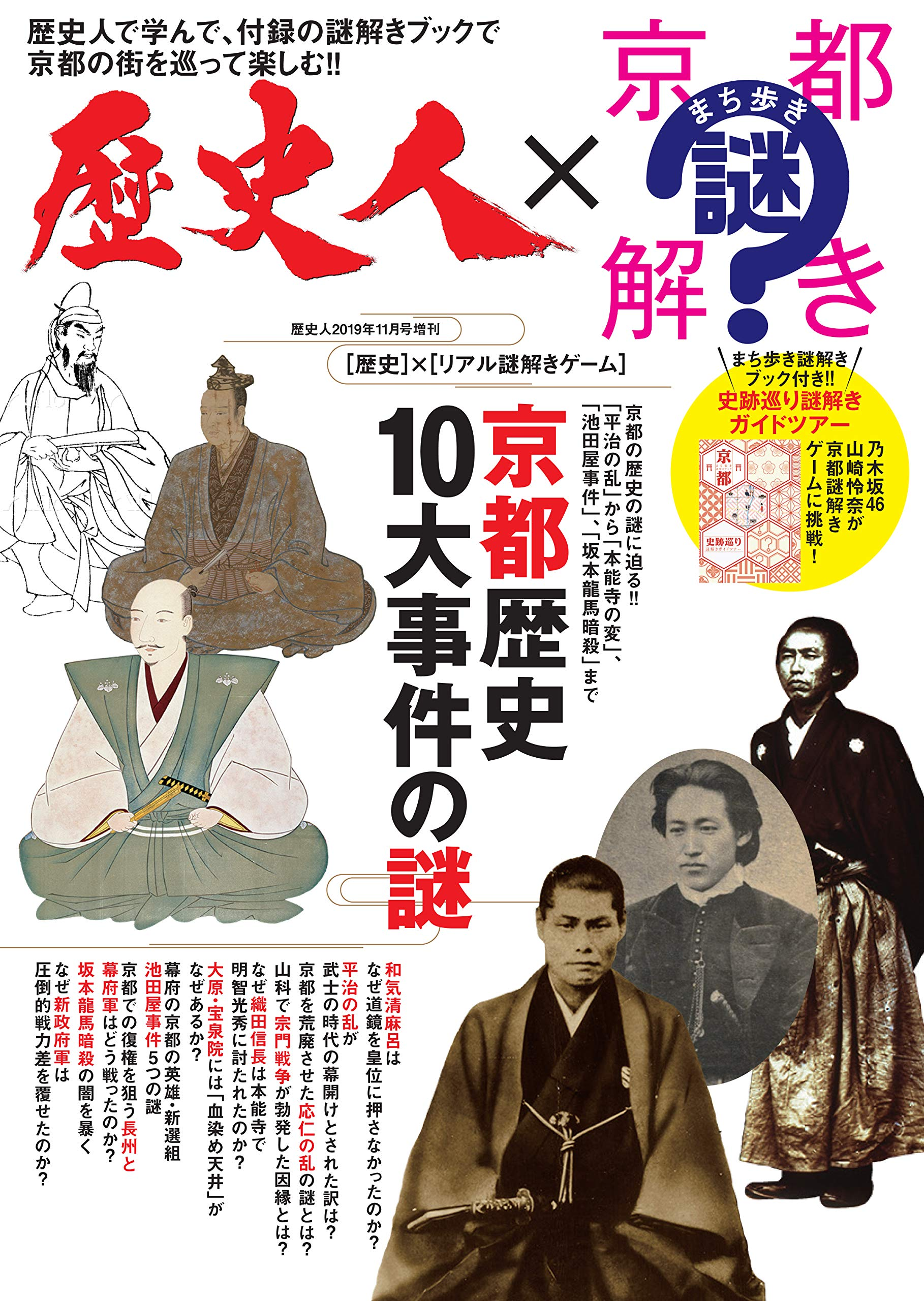 歴史人×京都まち歩き謎解き