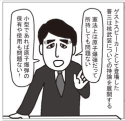 なぜ安倍首相は「憲法を改正する必要は全くない!」と僕に語ったのか<br />田原総一朗氏 × 望月衣塑子氏が斬る!<br /><br />
