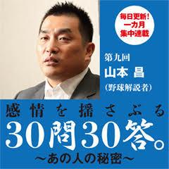 山本昌「現役生活32年」を終え、新たな挑戦をした一年に感じた難しさ