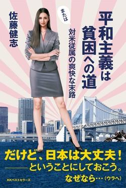 「日本の低迷や没落にひそむ7つの真実」とは?