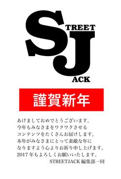 SJ編集部より新年のご挨拶