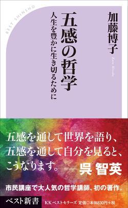低成長・少子高齢化ニッポンを幸せに生きる知恵とは?<br />自分の豊かな「五感」を取り戻すことがいかに大事か!
