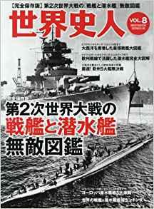 第2次世界大戦の戦艦と潜水艦無敵図鑑