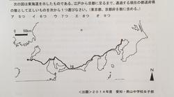 """本当に""""五十三""""であってる?知ったかぶると恥をかく「東海道」"""