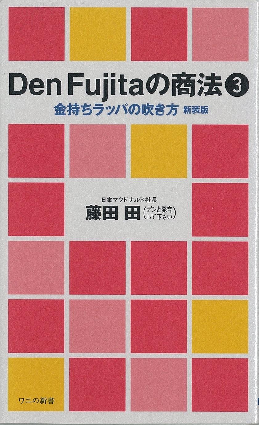水道橋博士 小中学生の頃から『ユダヤの商法』を読む、過剰な読書遍歴
