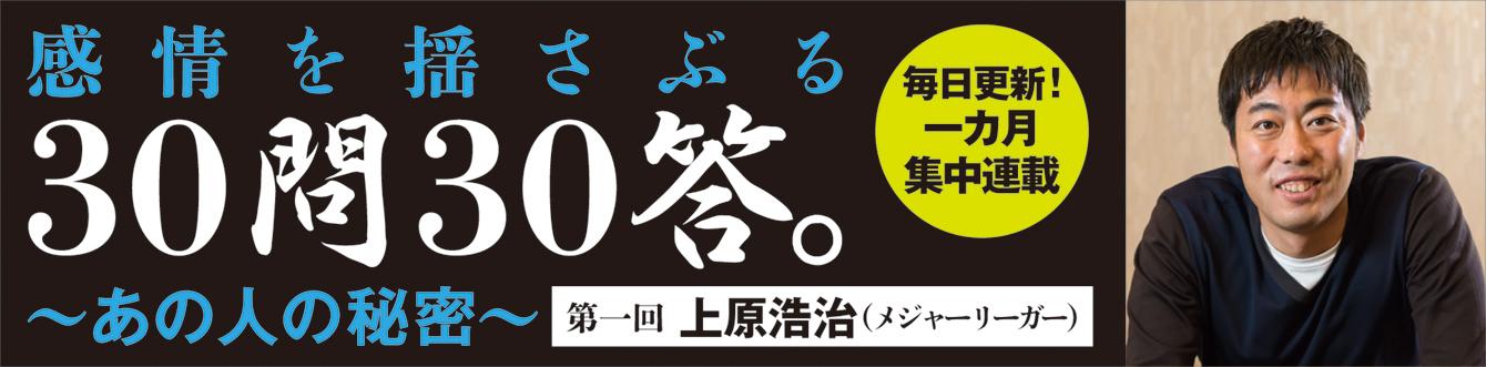 上原浩治に聞く Q.3 ずばり日本復帰の選択肢はありますか?