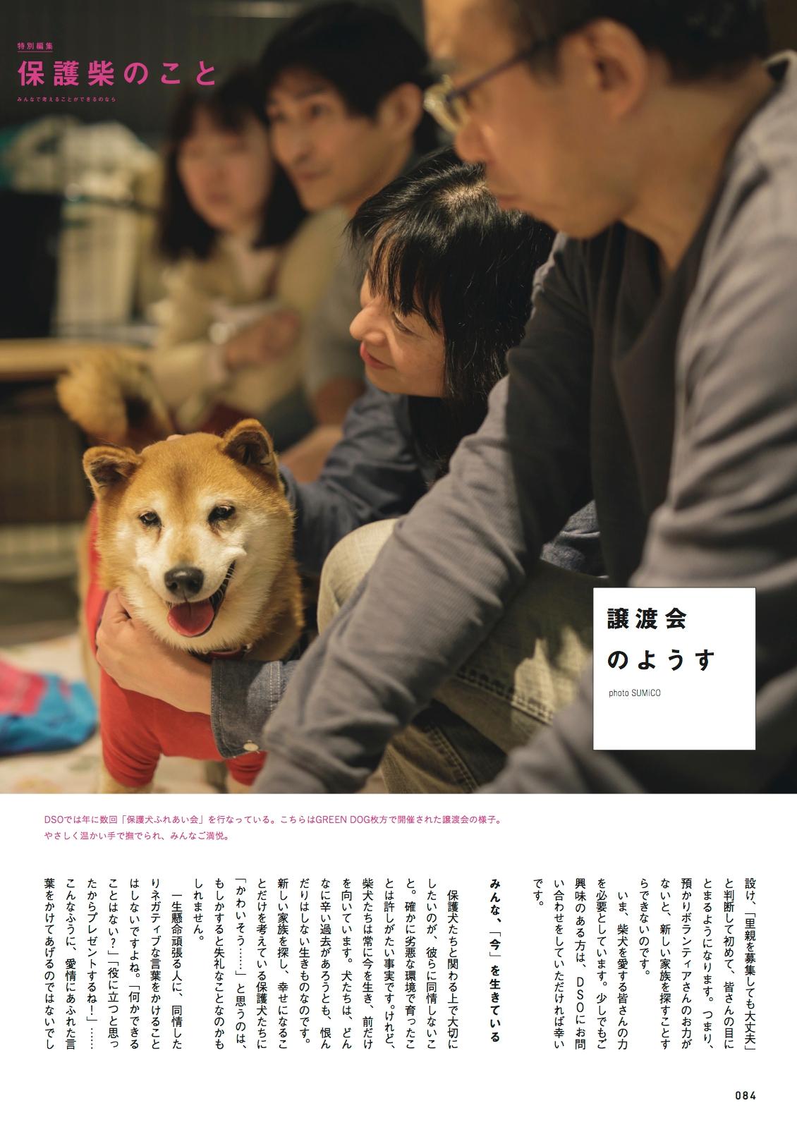柴犬ライフ vol.2 冬号の目次画像2