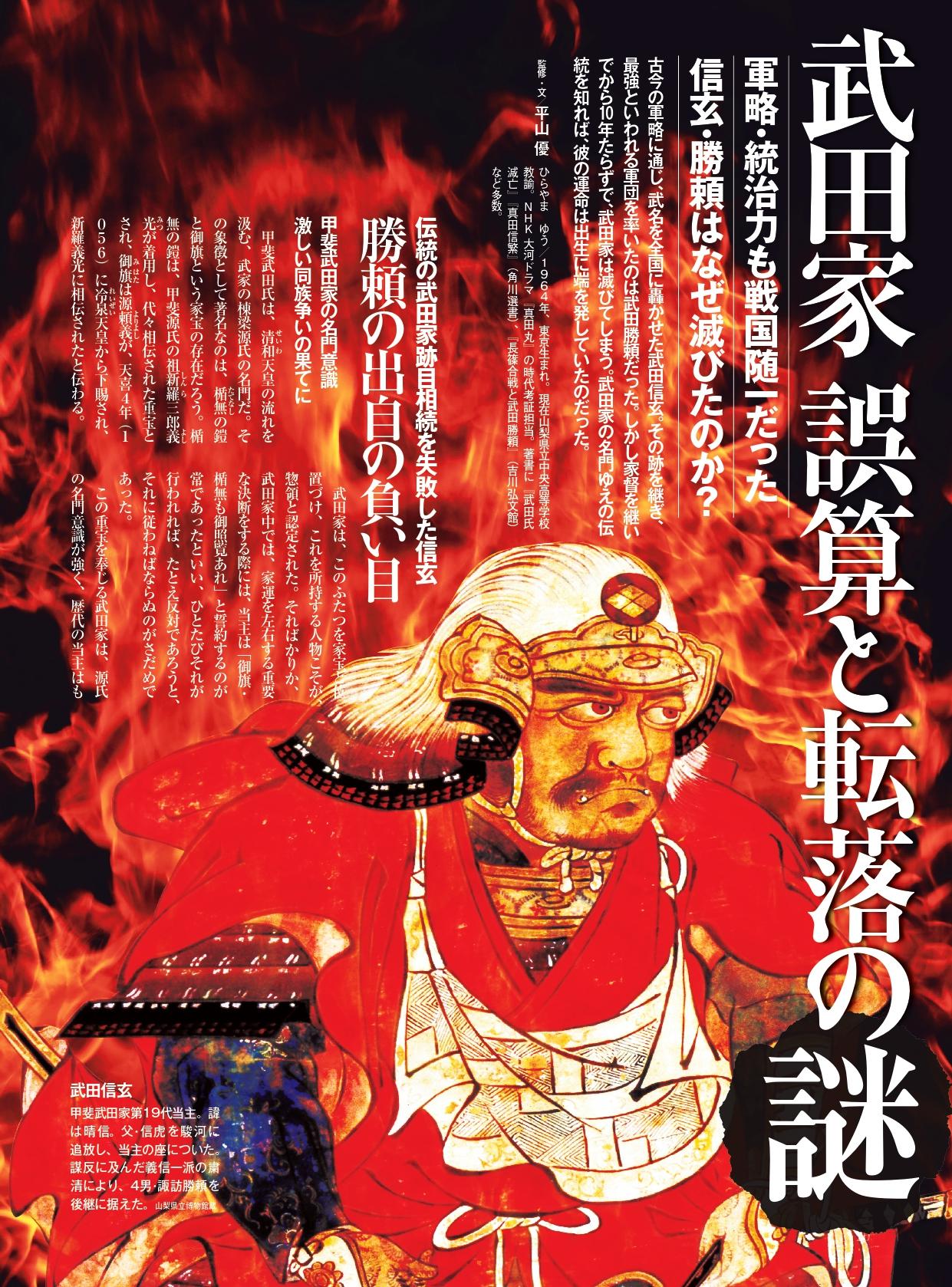 [保存版特集]「敗者」の日本史 勝者の側から書かれた歴史を覆す!の目次画像2