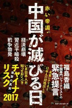 中国専門ジャーナリスト福島香織、<br />渾身の新刊『赤い帝国・中国が滅びる日』<br />緊急発売!その中身とは?