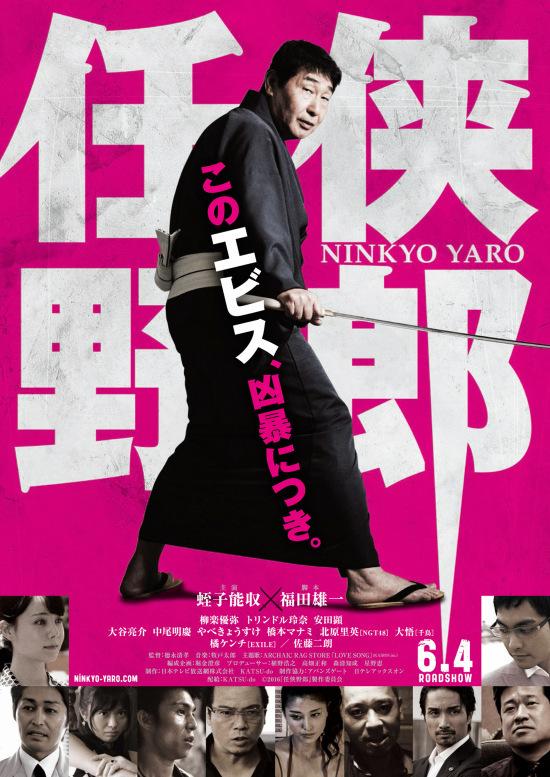 『任侠野郎』(蛭子さん主演映画)―倒れる人が上手だったんで、いいシーンになっていると思います。
