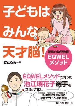 3月1日発売『子どもはみんな天才脳!~驚異の幼児教育 EQWELメソッド』についてのお知らせ