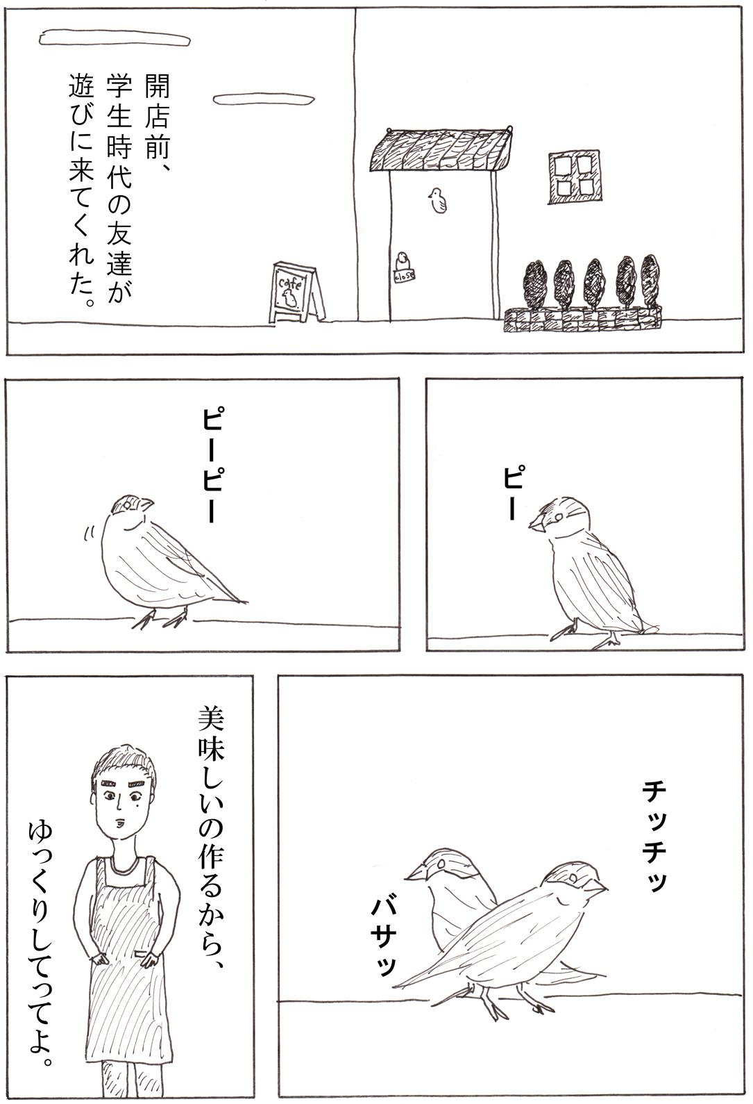 手乗り文鳥が青年に生まれ変わって西荻窪でカフェを始めた話の漫画 第2回「学生時代の友達」