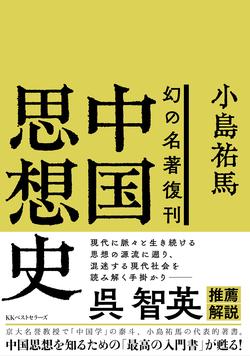 「中国学」の泰斗、京大名誉教授・小島祐馬没後50周年記念。幻の名著が「呉智英解説」付で堂々復刊!