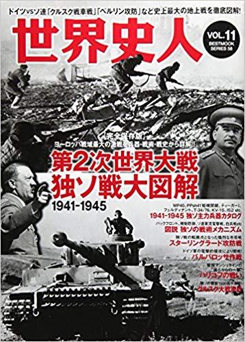 第2次世界大戦 独ソ戦大図解