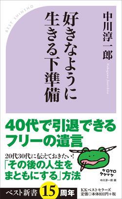 三菱自動車、スズキの燃費測定の偽装問題、<br />東芝、シャープの粉飾決算…実はもうとっくに終わってる日本企業での働き方を中川淳一郎が指南する!