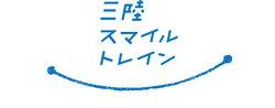 東日本大震災から5年 東北と全国をつなぐ「三陸スマイルトレイン」プロジェクト<br />
