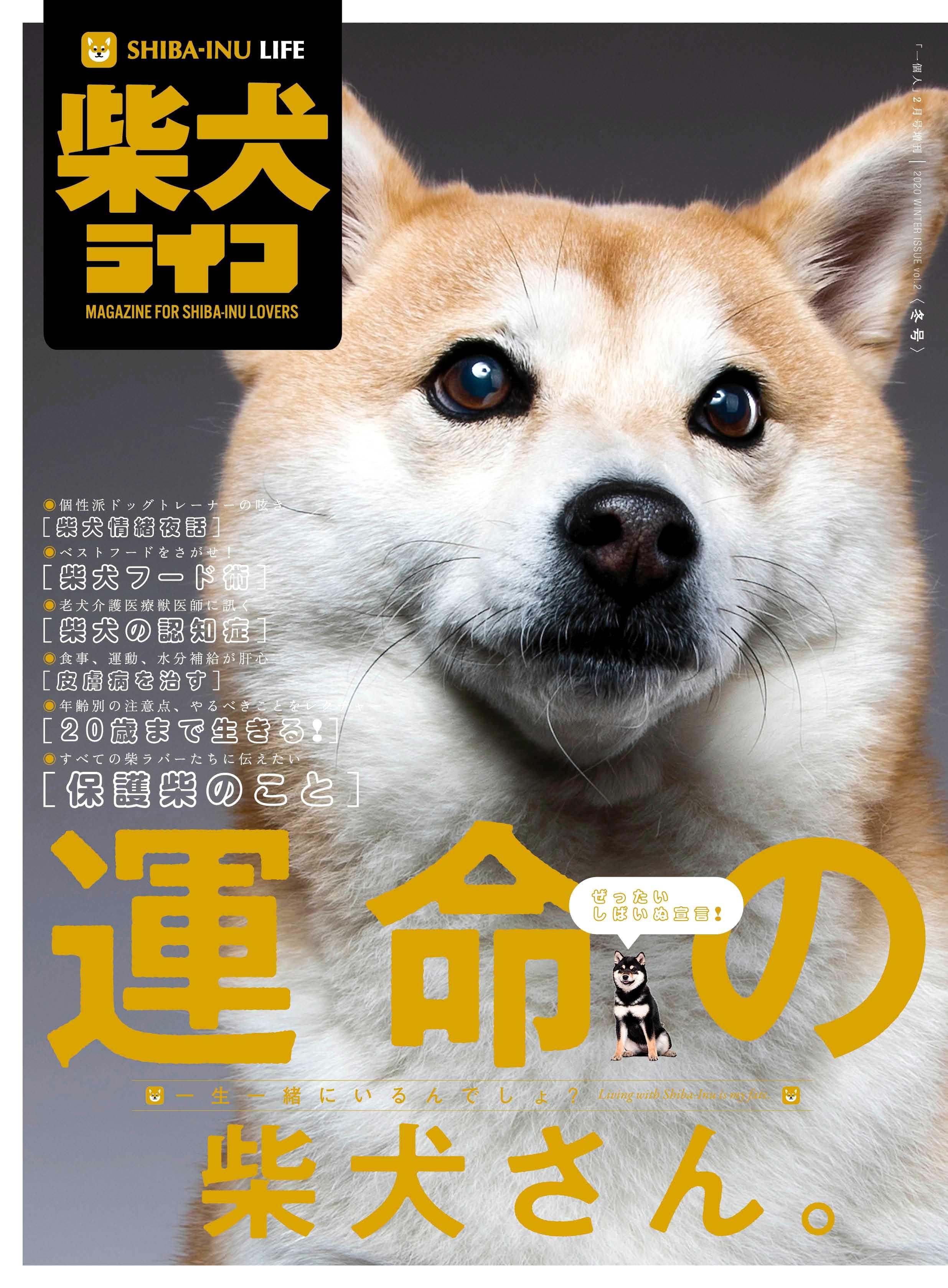 柴犬ライフ vol.2 冬号