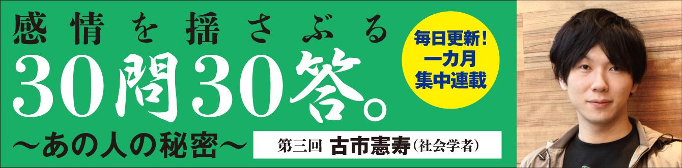 「日本のインバウンド市場は、これからどんなことが課題になるのでしょうか?」古市憲寿さんに聞く!(11)
