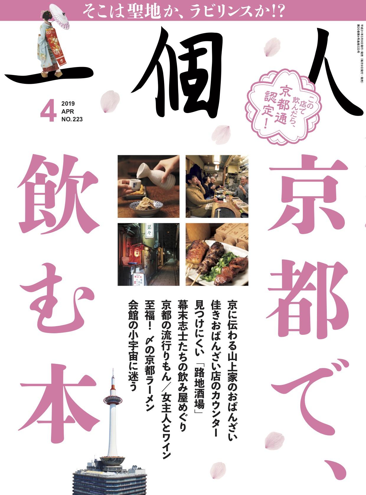 京都で、飲む