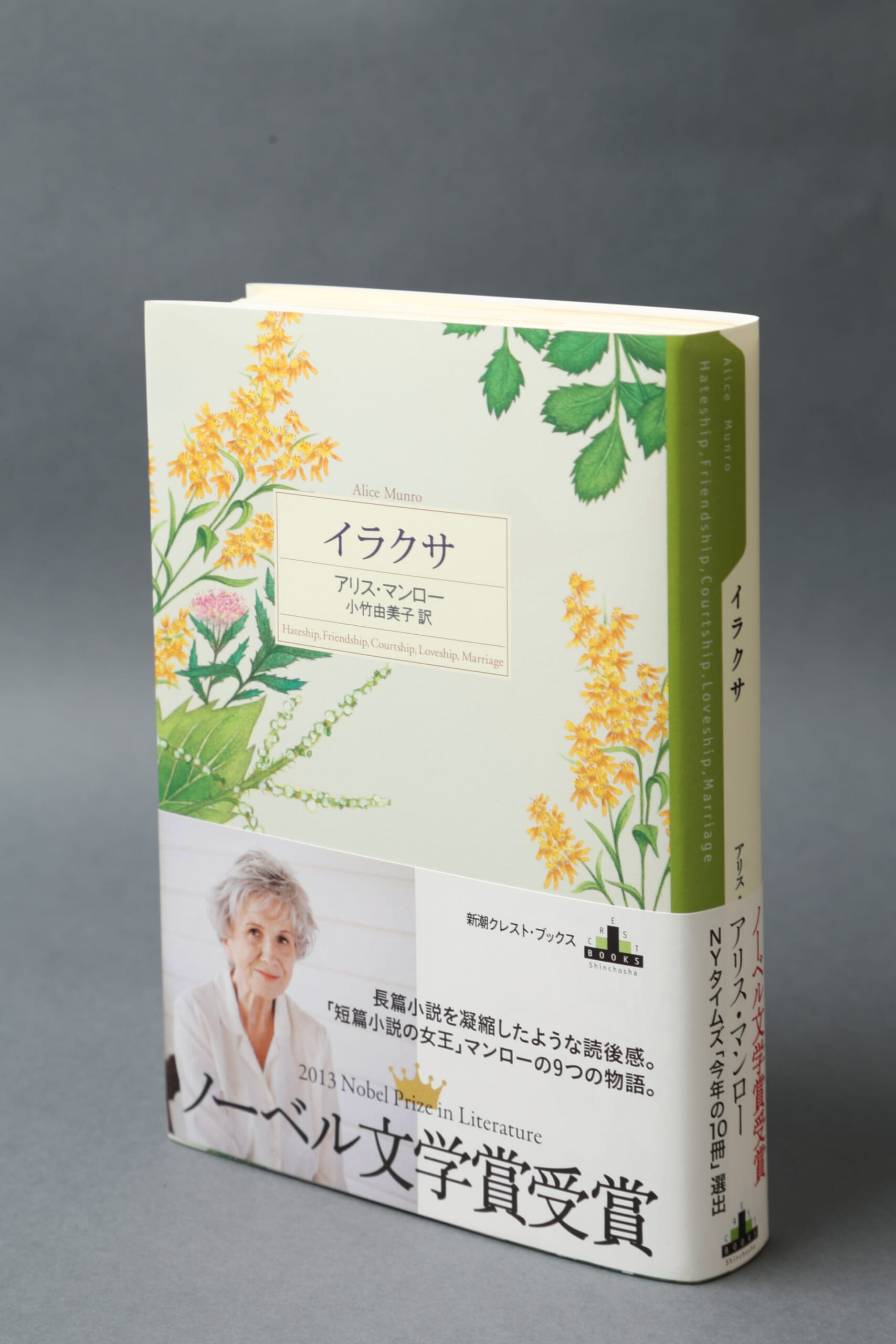 「震災以降、小説が読めなくなった」芥川賞作家・柳美里が衝撃を受けた2冊