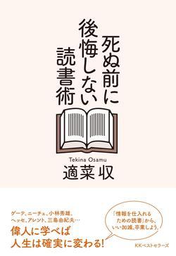 【連載】適菜収 死ぬ前に後悔しない読書術<br />〈第19回〉思考停止社会