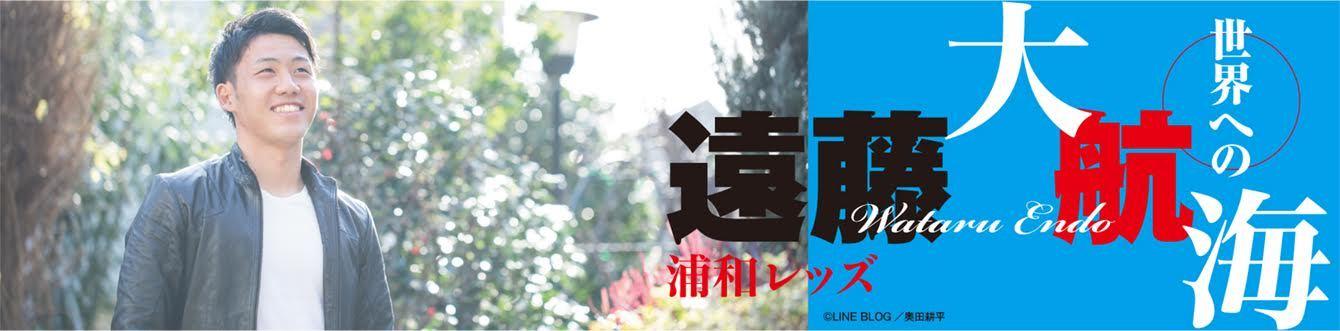 浦和レッズ移籍と2016年への覚悟。