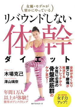 女優・モデルが密かにやっている「体幹トレ」のひみつ