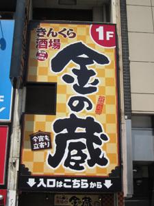 金の蔵 サラリーマン感涙の600円定食!