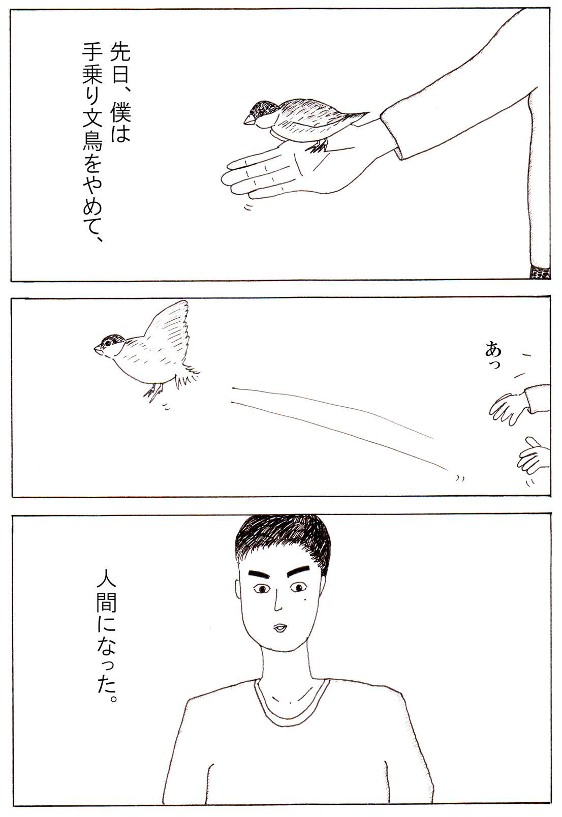 手乗り文鳥が青年に生まれ変わって西荻窪でカフェを始めた話の漫画 第1回「常連の鳥飼さん」