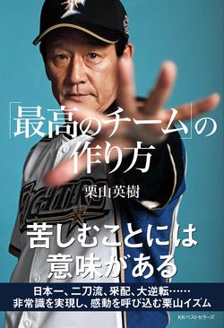 大谷翔平に言い続けた「二刀流はチームを優勝させるためでなければ意味がない」<br />監督・栗山英樹が記す『最高のチームの作り方』に注目!