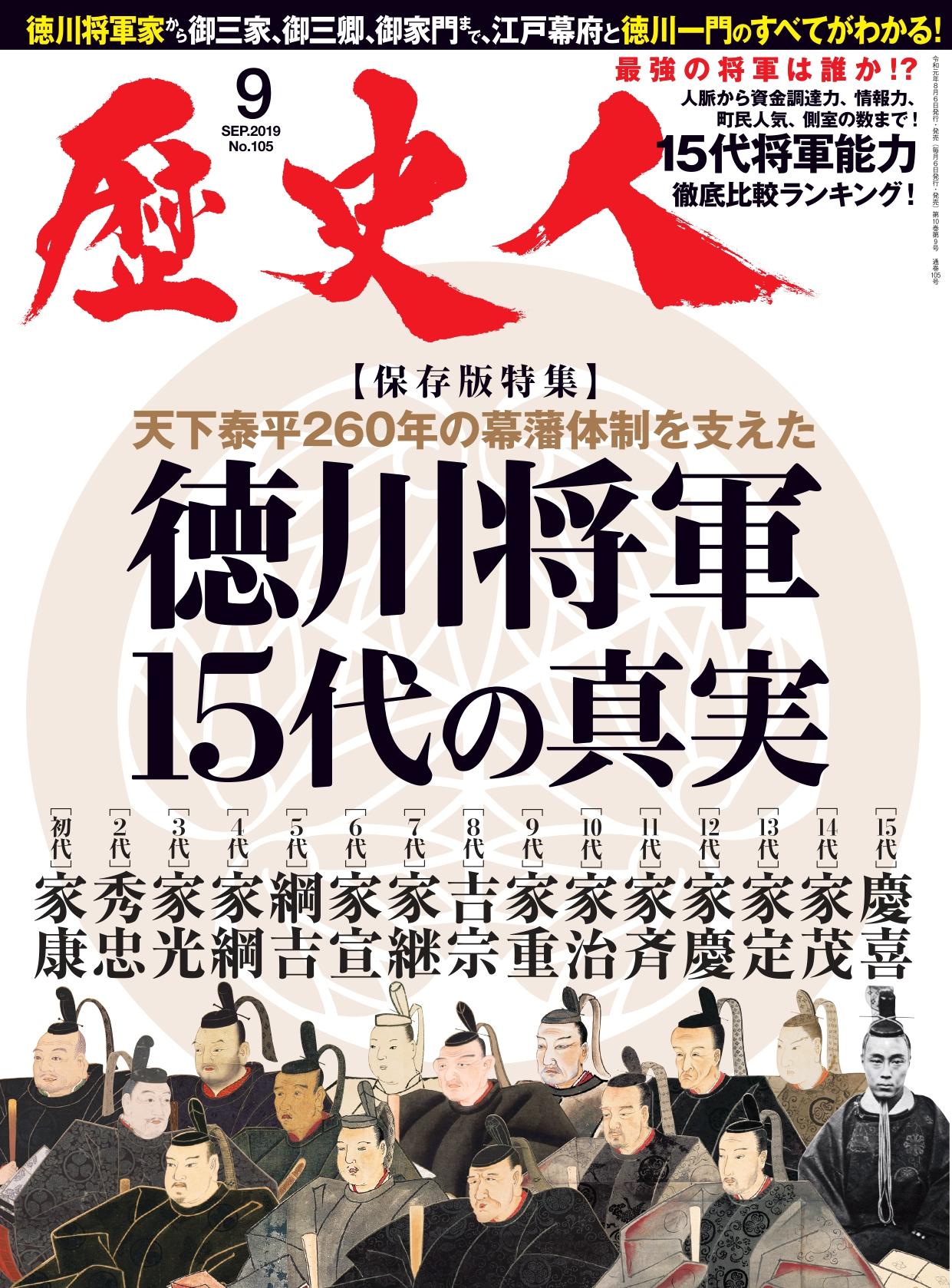 [保存版特集]天下泰平260年の幕藩体制を支えた『徳川将軍15代の真実』