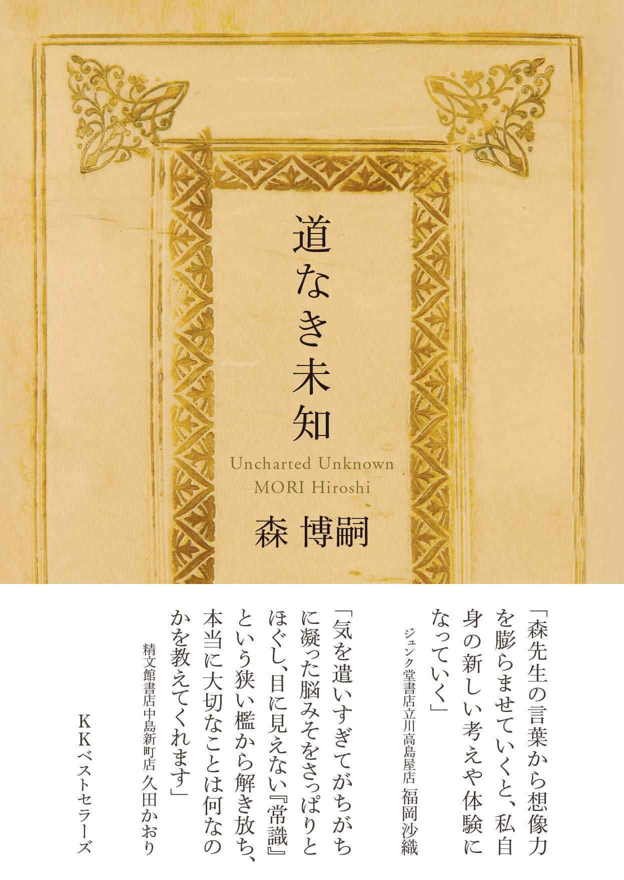 道なき未知 (ワニ文庫)