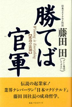 君は伝説の起業家、藤田田(デン)を知っているか?