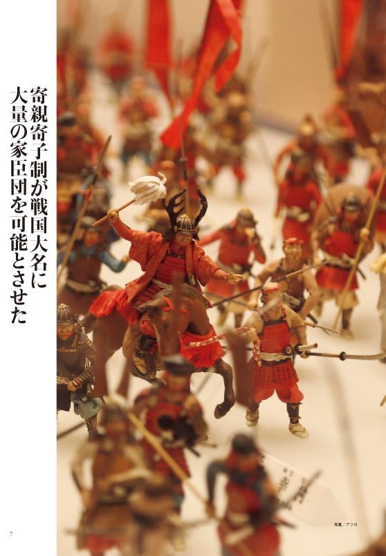 織田、徳川、豊臣、武田、伊達etc.戦国家臣団最強ランキング!の目次画像1