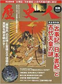 「古事記」「日本書紀」と古代天皇の謎」