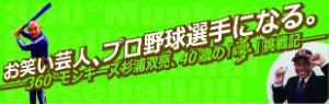 シーズン開幕と甘くない世界<br />お笑い芸人・杉浦双亮の挑戦記<10>