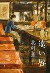 自在にジャンルを飛び越える、北村薫の極上謎解きミステリー<br />『空飛ぶ馬』+『遠い唇』<br />