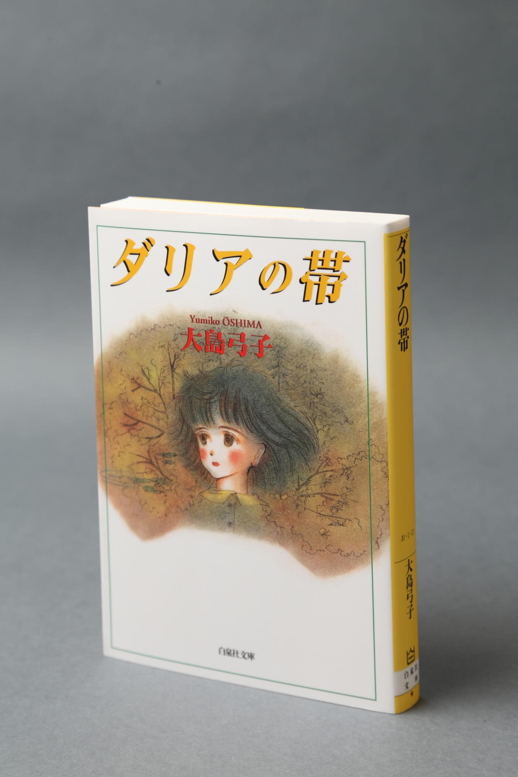 「こんな物語を書きたい」。作家・柳美里が母子で読み返した『ダリアの帯』とは?