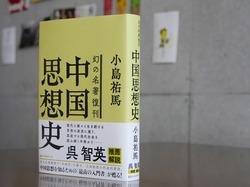 「人間は善か、悪か?」混迷する現代を読み解くヒント!呉智英が語る「中国思想史」の魅力とは?
