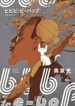 明治の『吾輩は猫である』が生んだ、平成の2つの傑作小説<br />『ビビビ・ビ・バップ』+『「吾輩は猫である」殺人事件』<br />