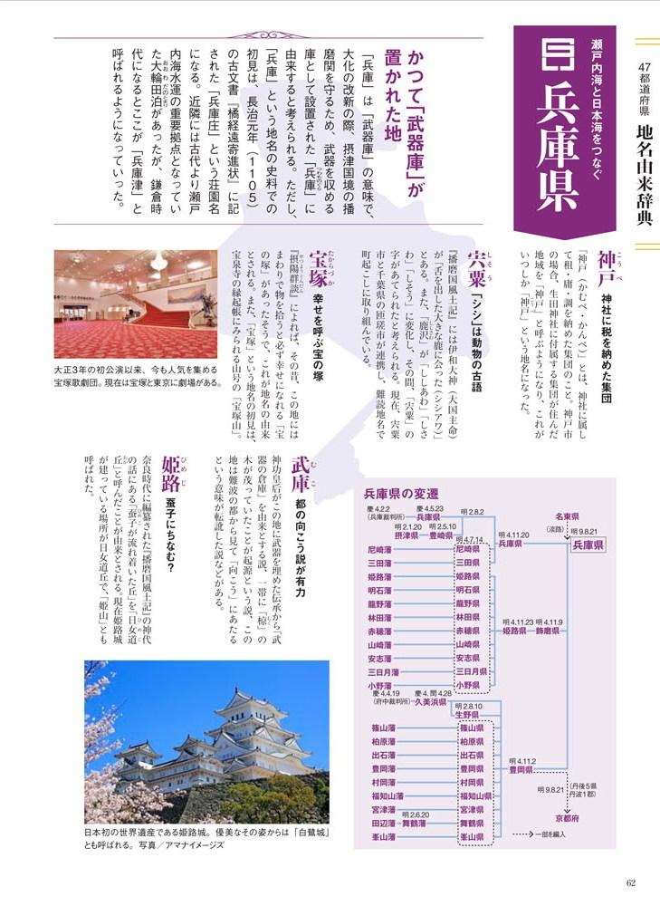 47都道府県 地名の謎と歴史の目次画像4