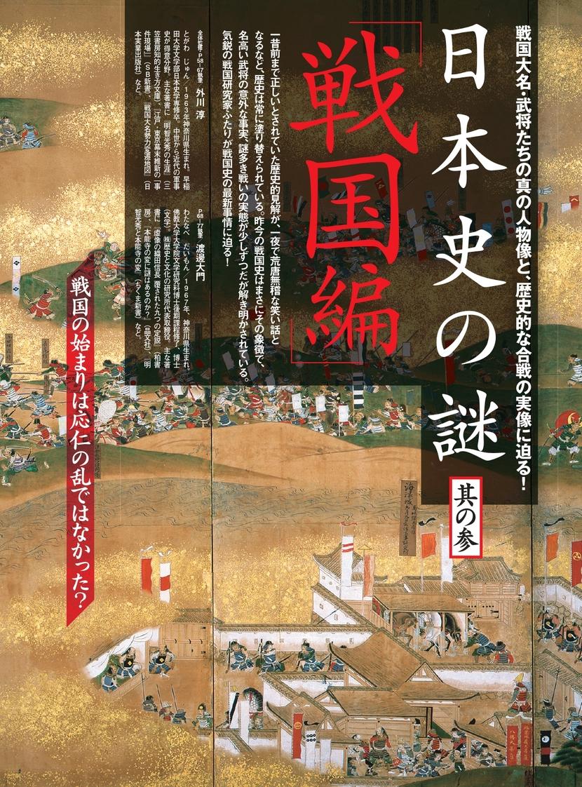 『日本史の謎100 ―日本史の新常識とは?―』の目次画像0