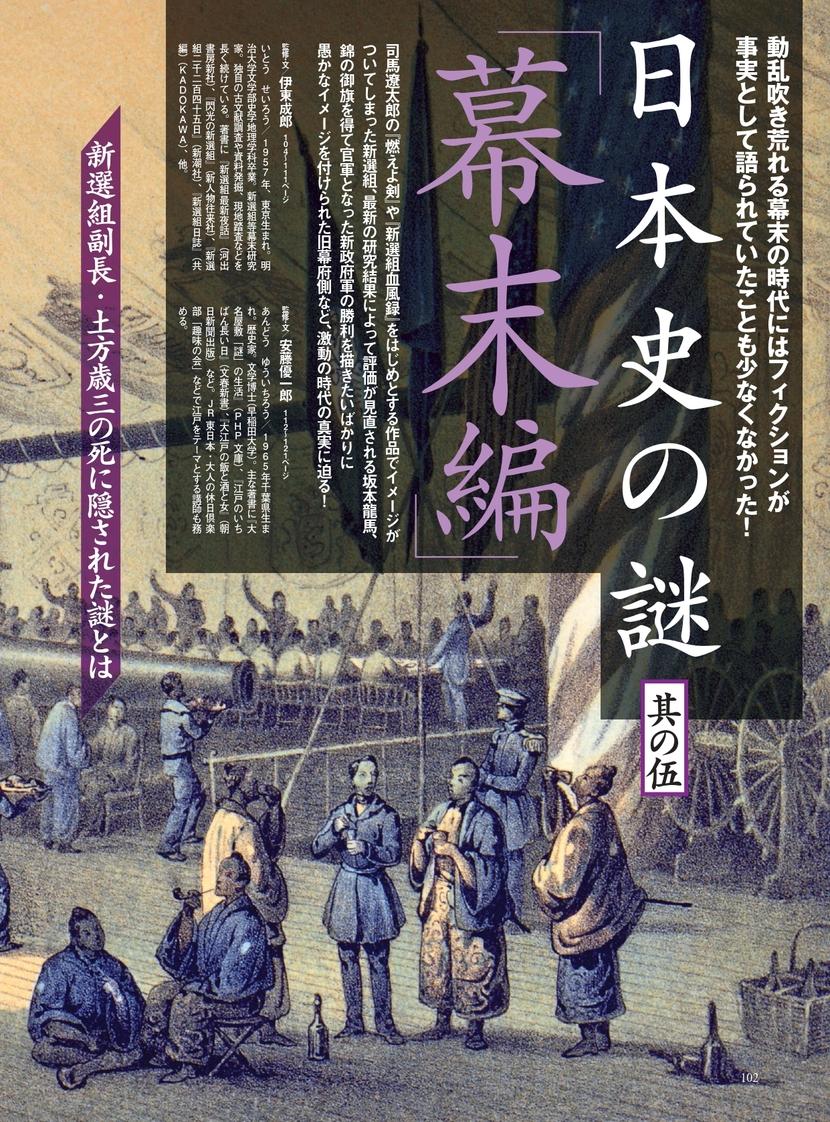 『日本史の謎100 ―日本史の新常識とは?―』の目次画像1