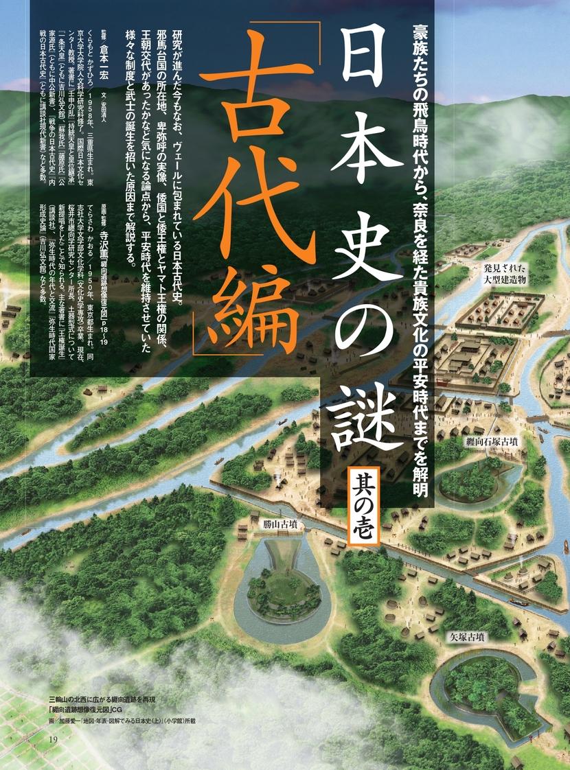 『日本史の謎100 ―日本史の新常識とは?―』の目次画像2