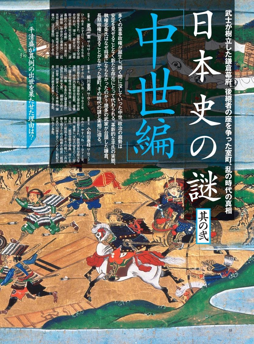 『日本史の謎100 ―日本史の新常識とは?―』の目次画像3
