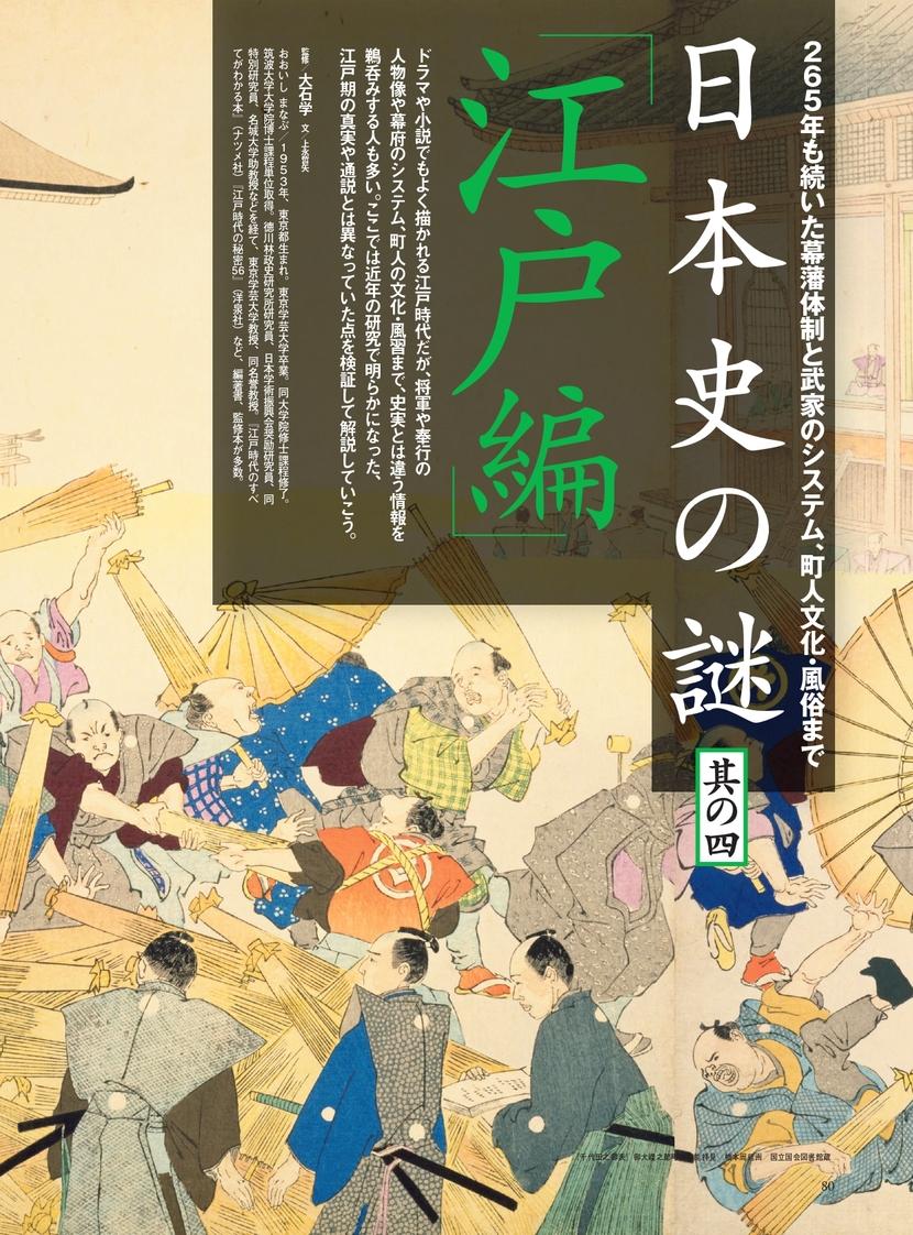 『日本史の謎100 ―日本史の新常識とは?―』の目次画像4