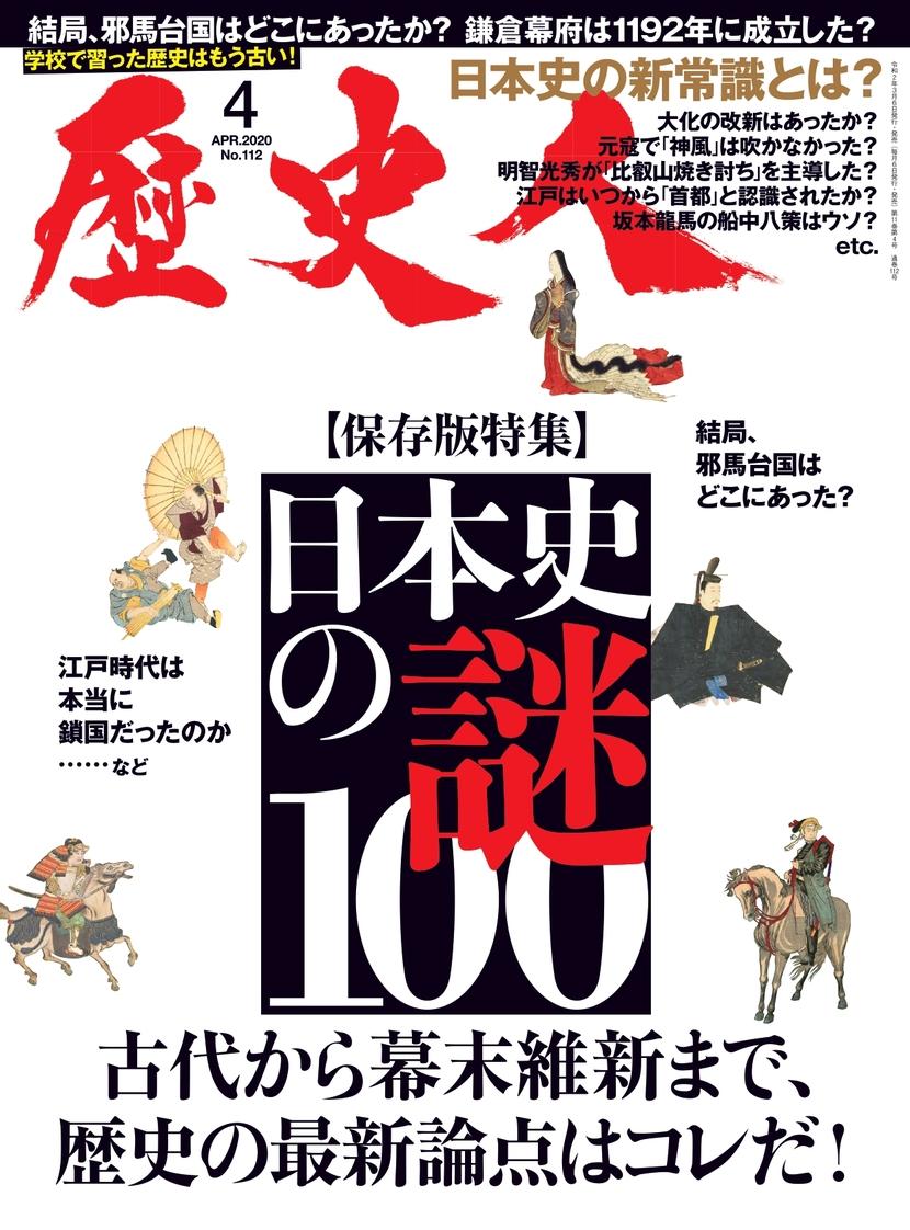『日本史の謎100 ―日本史の新常識とは?―』